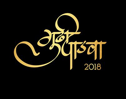 Gudhipadwa 2018