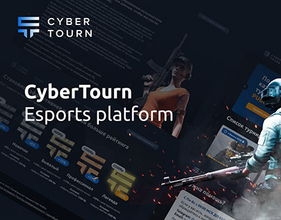 CyberTourn