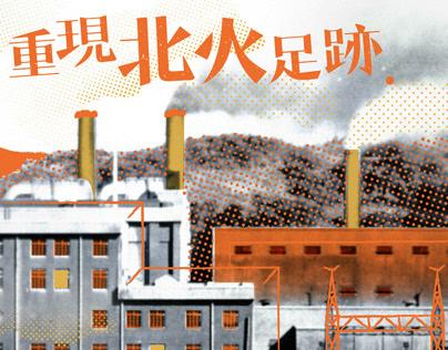 海報主視覺設計 Poster design