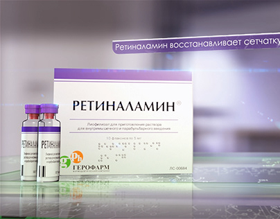 Retinalamin - Promo video