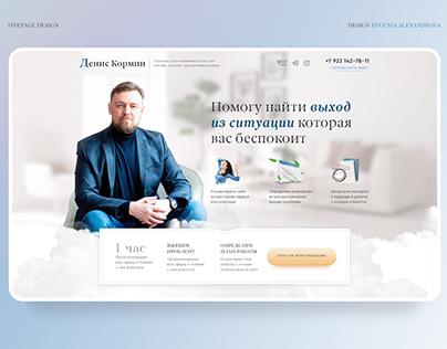 Psychologist | Landing Page Design