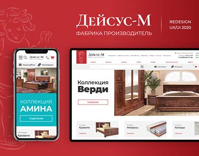 Deisus M — Furniture store