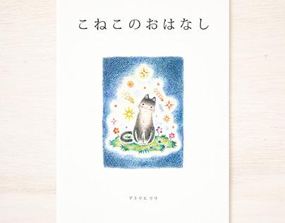 """Cat's Stories"""