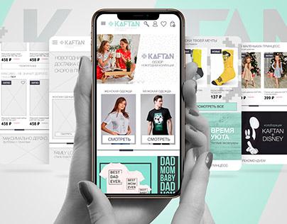Интернет магазин домашней одежды KAFTAN