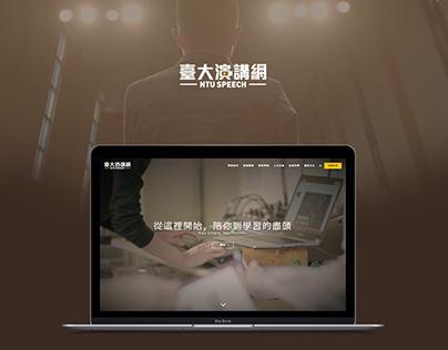 NTU SPEECH Website - 臺大演講網