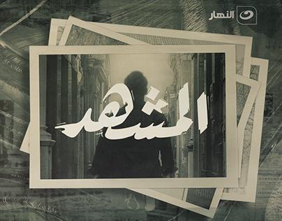 Al-Mashhad TV Show Branding & Intro