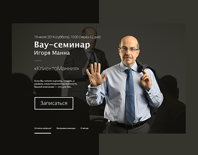 Minimal Promo Landing - Igor Mann