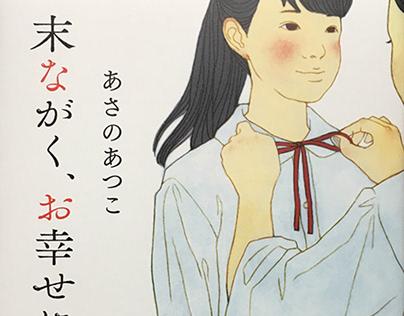 "Cover illustration for ""Suenagaku, oshiawaseni"""