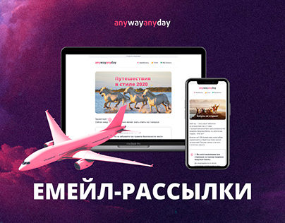 Email marketing for AnyWayAnyDay