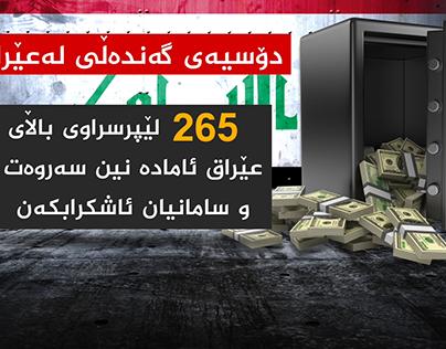 corruption in iraq_infographic KurdsatNews