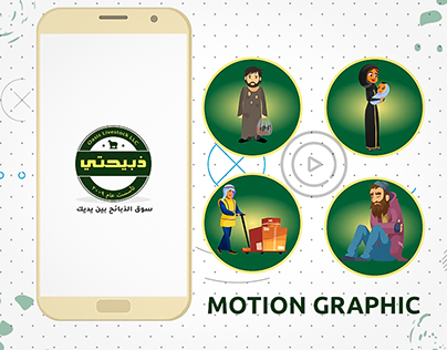 Zabehaty   Motion Graphic Video