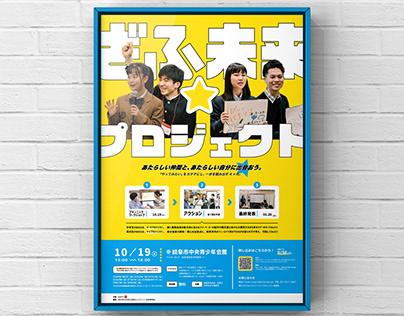 GIFUMIRAI☆PROJECT flyer
