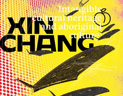 Xinchang Historical Town / Poster Exhibition 2020