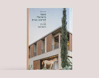 The Israeli Home Design Book   Book Design