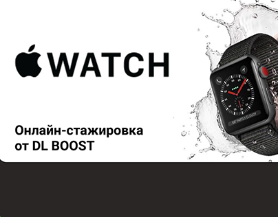 Онлайн-стажировка DL BOOST. Apple Watch.