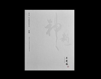 Liu Pau Kiang's 80th Anniversary Exhibition