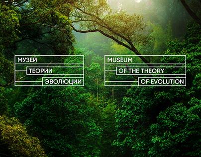 Музей Теории Эволюции   Museum of the Theory of Evo