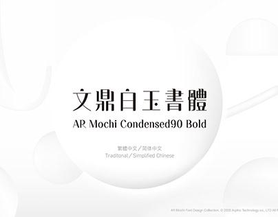 文鼎白玉書體C90|AR Mochi C90