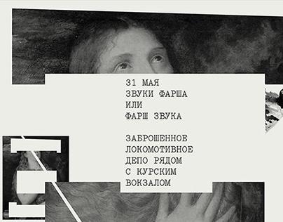 Poster Series for Underground Art Exhibition «FARSH»