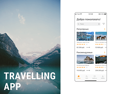 Travelling App tours in Russia