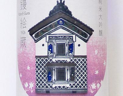 Package Design/Junmai-Daiginjo Kote-E-Gura