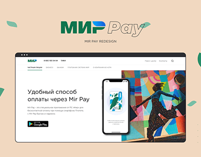 Mir Pay redesign concept