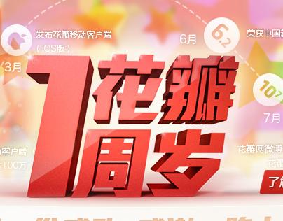 Event Page - Huaban birthday