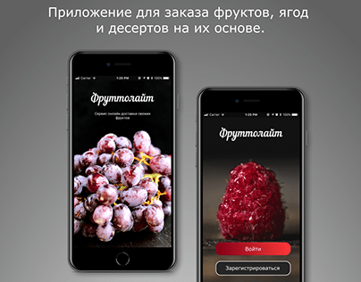 Мобильное приложение для заказа фруктов и ягод