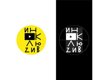 Инклюзив. Логотип и фирменный стиль