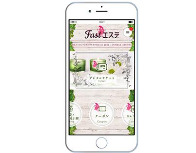 【アプリデザイン、チラシ etc.】Fastエステ 様