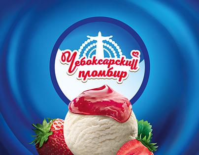 Cheboksarskiy ice cream - favorite since childhood!