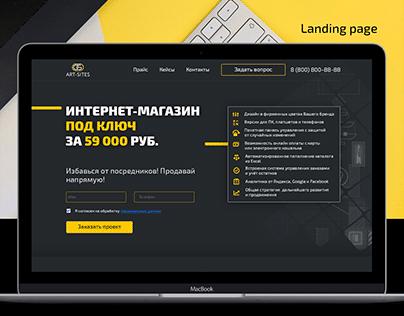 Создание интернет-магазинов/landing page