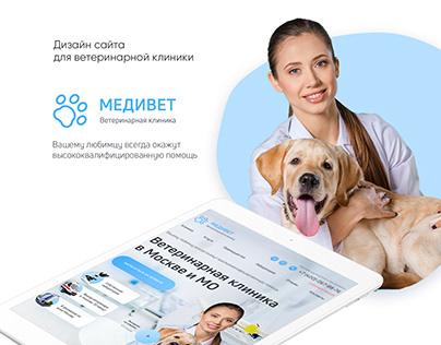 Дизайн сайта для ветеринарной клиники