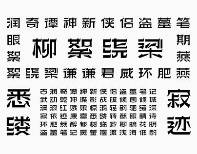 宋黑字库设计 Font library