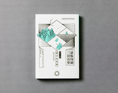 活版印刷 三日月堂|柳橋出版