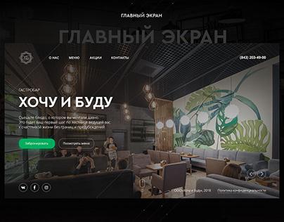 "Website Gastrobar ""Хочу и Буду"""