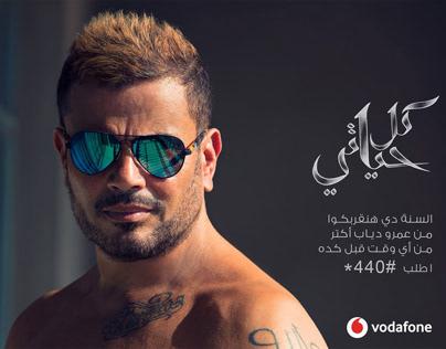 Vodafone ft. Amr Diab Wedding Activation
