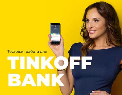 Tinkoff Bank — test work