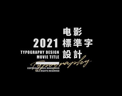 電影片名字體設計 Typography Design