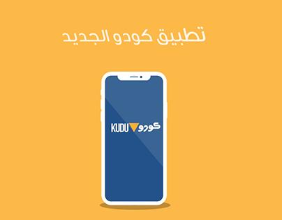 Kudu App video proposal
