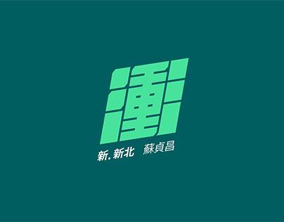 2018 新北市市長候選人—蘇貞昌競選視覺識別系統