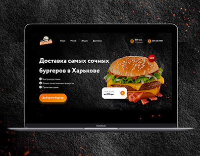 Burger delivery landing page