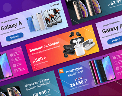 Web banner for e-commerce