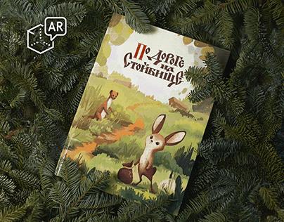 По дороге на стойбище. Kids' book + AR