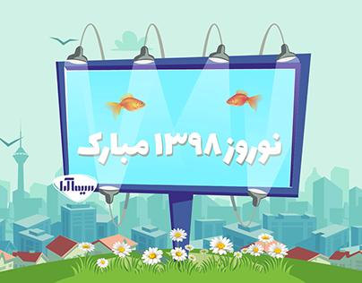 Simaara Nowruz E-Card 1398