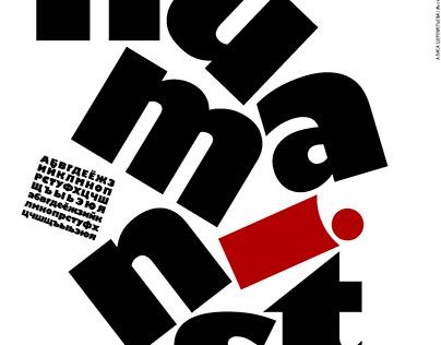 Постеры для презентации шрифта humanist 521