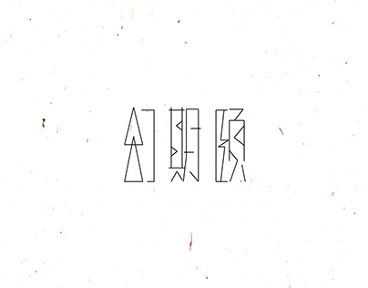 Chinese Typeface Vol. May