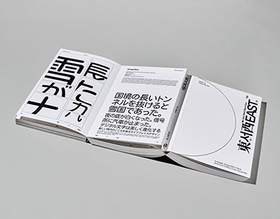 """""""East-West/West-East"""" typography reference book"""