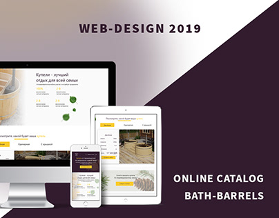 Online catalog. Bath-barrels Web-site