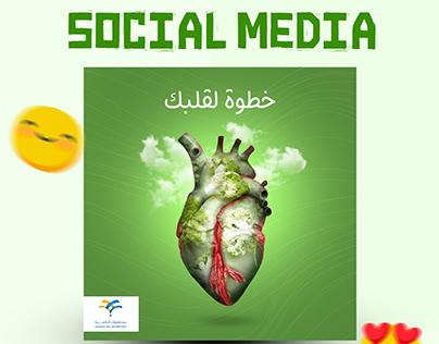 SOCIAL MEDIA خطوة لقلبك